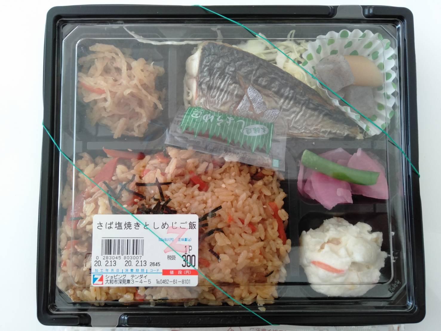【深見東】テンダイというお弁当が300円のスーパーに行ったよ