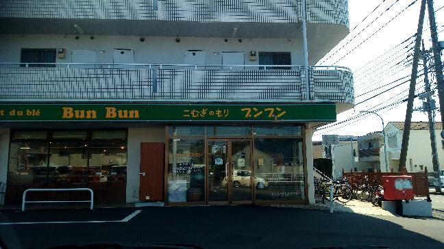 【大和駅】美味しいベーカリー「ブンブン」に行ってきました。